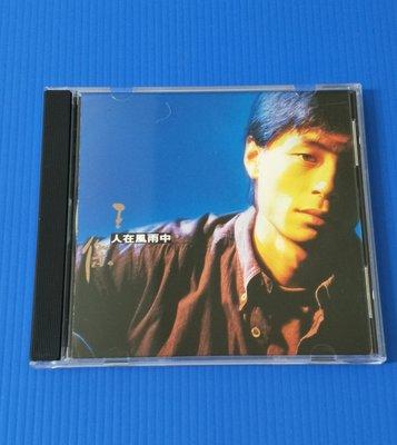王傑 人在風雨中  粵語專輯  銀圈版CD