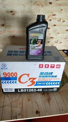 【中油 CPC 國光牌】9000、C3、5W30,全合成柴油車用機油,12罐/箱【滿箱區】
