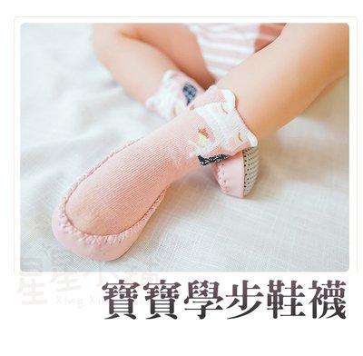 寶寶學步襪 學步鞋 鞋襪 嬰兒鞋 嬰兒...