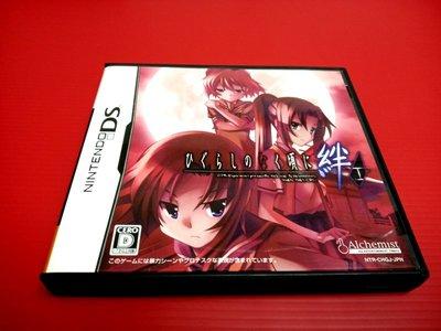 ㊣大和魂電玩㊣任天堂NDS遊戲  暮蟬鳴泣時之羈絆 第一卷 {日版}NDSL 2DS 3DS主機可玩-編號A1