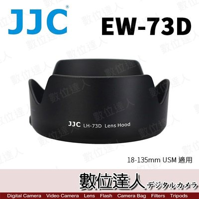 【數位達人】副廠遮光罩 EW-73D / Canon EF-S 18-135mm IS USM Nano 適用