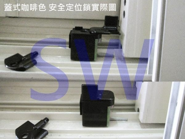 CY-119B (8個) 夾軌式 咖啡室外型 窗戶定位鎖 安全輔助鎖 防墬鎖 窗戶輔助鎖 防盜鎖 兒童安全鎖 窗戶安全鎖