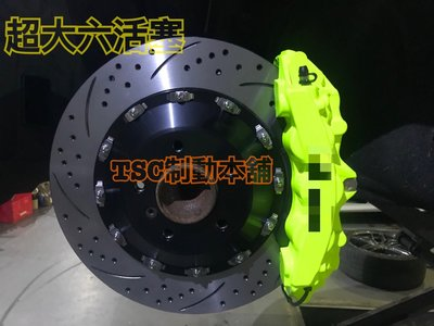 【TSC制動本舖】售:LEXUS GS300 GS350 RX300 RX350 前類GT超大六活塞 搭配雙片式碟盤