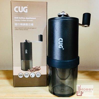 【豐原自取店面經營】☆台灣製造☆CUG 隨行精鋼五軸手搖便攜式咖啡磨豆機-15g