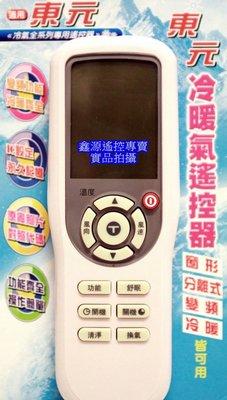 東元冷氣遙控器 5M000C789G011 MS-720BV2 5M000C780G011 分離式 變頻冷暖 全適用