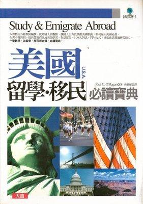 @Ma蓁姐姐書店@@大吉--美國留學.移民必讀寶典(書+2CD)@特價99元@