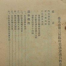///李仔糖舊書*民國46年台北市第3屆臨時省議員及市長.選舉概況=附圖片.黃啟瑞等(k379)