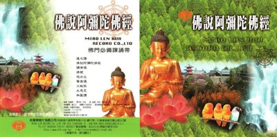 妙蓮華 CK-4544 國語靜心曲-佛...