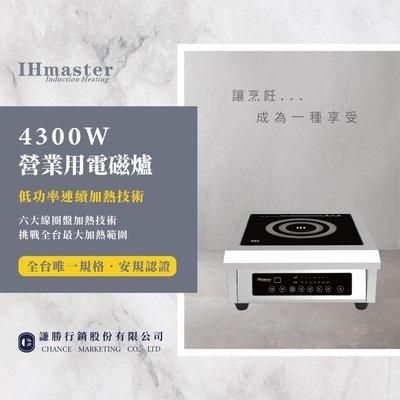 【台灣品牌‧最強保固】(全台唯一規格)4300W電磁爐 高功率電磁爐 5000W電磁爐  營業用電磁爐  大功率電磁爐