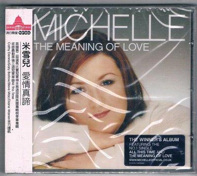 [鑫隆音樂]西洋CD-米雪兒MICHEL:愛情真諦THE MEANING OF LOVE{828765906623}全新