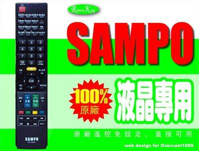 【遙控王】SAMPO 聲寶液晶電視遙控器A600系列_適用RC-325ST、EM-43A600、EM-32A600