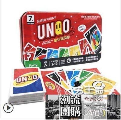 桌遊卡牌桌游UNQO牌鐵盒優諾烏諾牌QUNO紙牌H2OPVC卡牌休閒聚會桌面游戲【潮流團購】