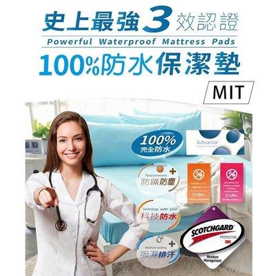 3效100%防水保潔墊(雙人床包保潔墊)保潔墊/吸濕排汗/大和抗菌/Advanta防水膜/床包/寢具/MIT【葉子小舖】