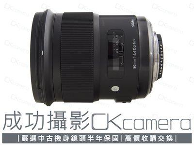 成功攝影 Sigma 50mm F1.4 DG HSM Art Nikon用 中古二手 高畫質 標準定焦鏡 大光圈 恆伸公司貨 保固半年 50/1.4