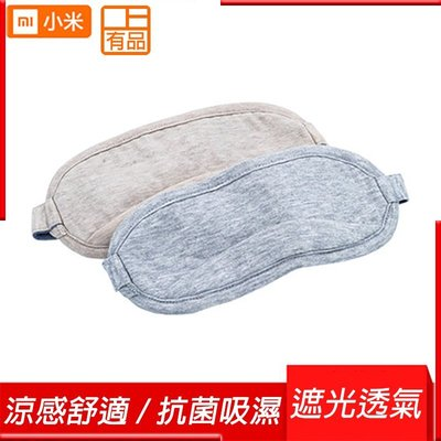 涼感舒適 抗菌吸濕 8H 眼罩 緩解眼疲勞 遮光 透氣 睡眠  出國 旅遊 旅行 枕頭 寢具 男 女 小米