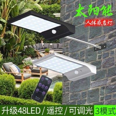 【NF402】太陽能可遙控感應燈 新款遙控調光太陽能燈48LED人體感應燈戶外庭院室外照明家用路燈 七檔