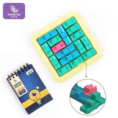 2-8歲 早教益智遊戲 極速突圍鍛煉兒童学生邏輯思維 專注力培養 益智游戲 桌面居家桌遊 親子玩具桌游 80關卡 送禮