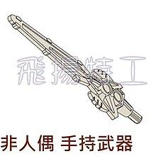 【飛揚特工】小顆粒 積木散件 SNC001 物品 劍 武器 非人偶手持 配件 零件(非LEGO,可與樂高相容)