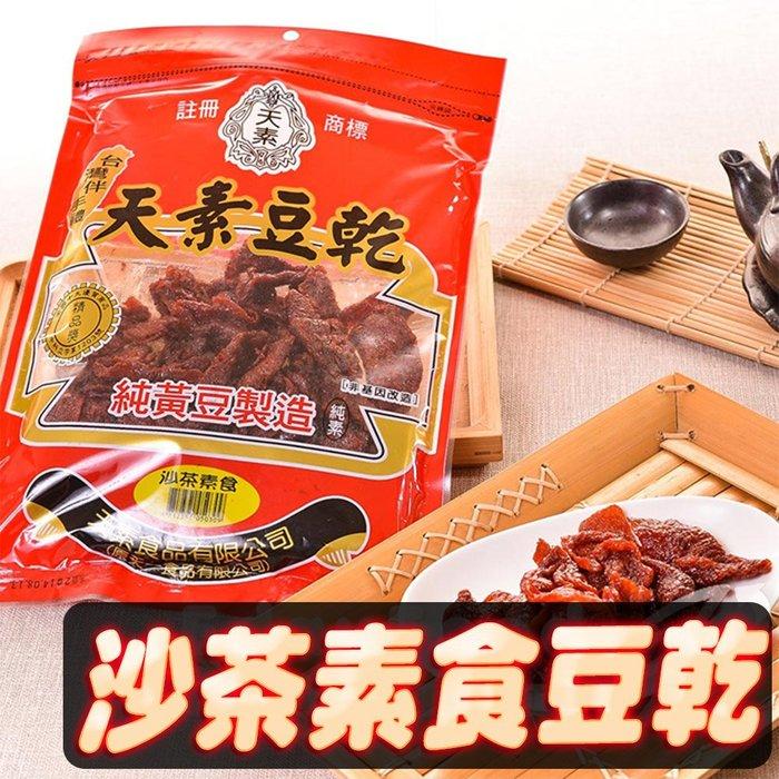 金德恩 台灣製造 精品獎 大份量沙茶純素豆乾 380g/包