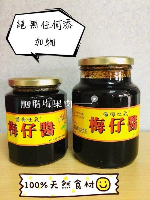黃梅果醬 (中罐)手工製作 熟梅 梅子醬 揚梅吐氣