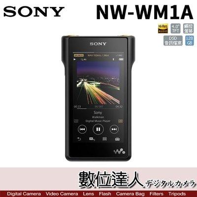 【數位達人】SONY 公司貨 NW-WM1A 128G 頂級音樂播放器 Walkman 數位隨身聽