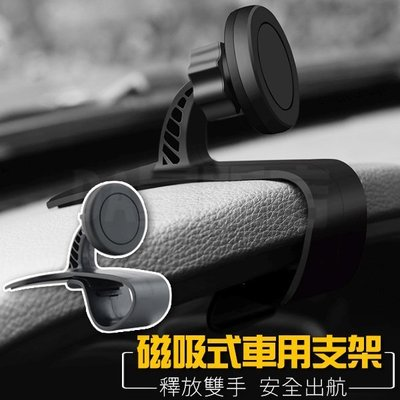 儀表板手機架 車用HUD 磁吸手機架 ...