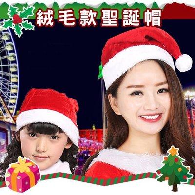 聖誕帽 (溫暖款) 聖誕絨毛帽子 聖誕節帽子 耶誕帽 聖誕老人帽子 成人 兒童均可【M11000801】塔克玩具