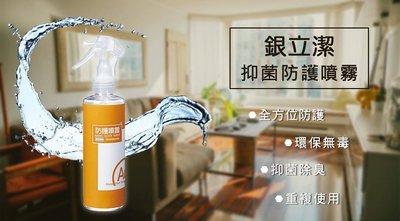 對抗武漢肺炎 銀立潔 水活力奈米銀絲 (Ag+) 活性抑菌噴霧 家用型250ml 銀離子抑菌噴霧 可重複使用 台灣製造