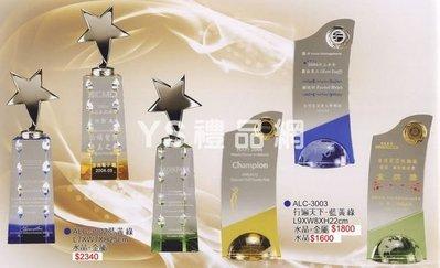 【YS禮品網】水晶獎牌(3)