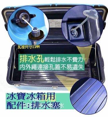 力元 ~ 製 TAIHUR 冰寶 排水栓 水塞 休閒冰桶 行動冰箱 釣魚 冰櫃 3pcs