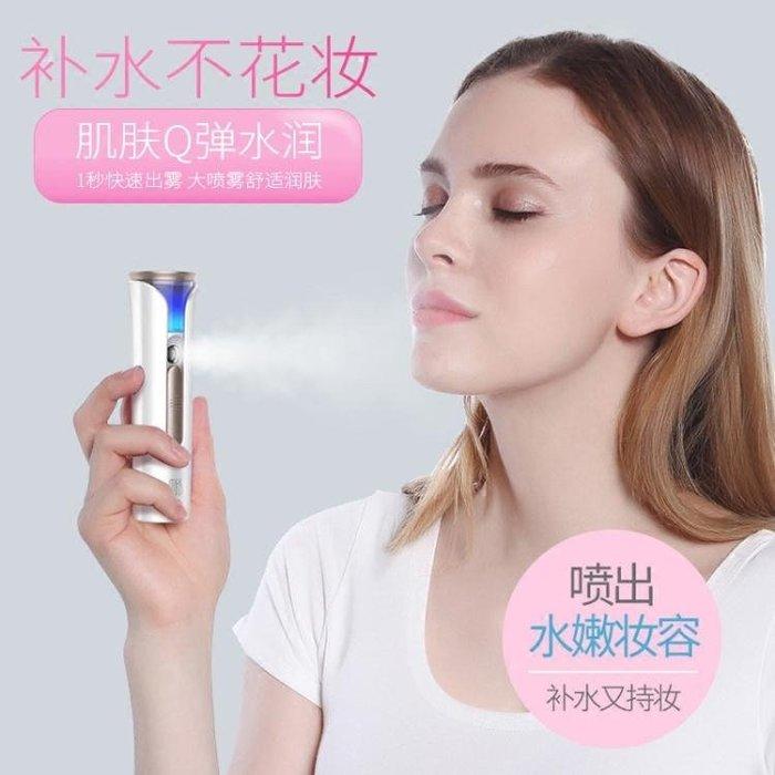 MKS便攜納米噴霧補水儀器冷噴機美容儀蒸臉神器臉面部保濕加濕器
