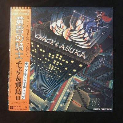[日本流行黑膠] Chage & Aska 恰克與飛鳥 - 黄昏の騎士