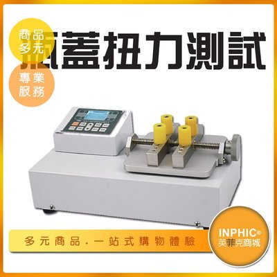 INPHIC-瓶蓋扭力測試機-IMDA02810BA
