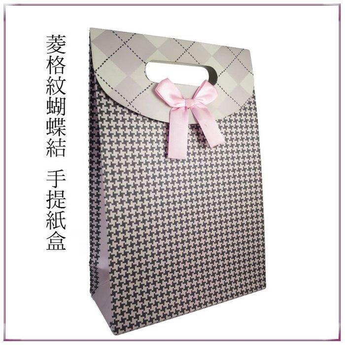 *美公主城堡*菱格紋蝴蝶結手提禮品袋 (中) 包裝用品 禮品盒 禮盒袋 手提盒 餅乾盒 包裝盒 包裝袋 紙盒