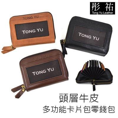 【彤祐TongYu】義大利進口小牛皮多功能卡片包零錢包男用女用名片夾卡片包卡片夾