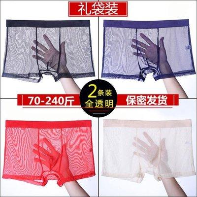 運動內褲 情人節禮物超薄男士冰絲平角內褲大碼透氣抑菌胖子全透明褲頭夏季