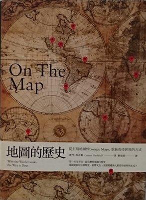 地圖的歷史:從石刻地圖到Google Maps / 帖木兒之後:1405~2000年全球帝國史