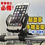 【郵寄免運】自行車手機架  導航支架 車載支...