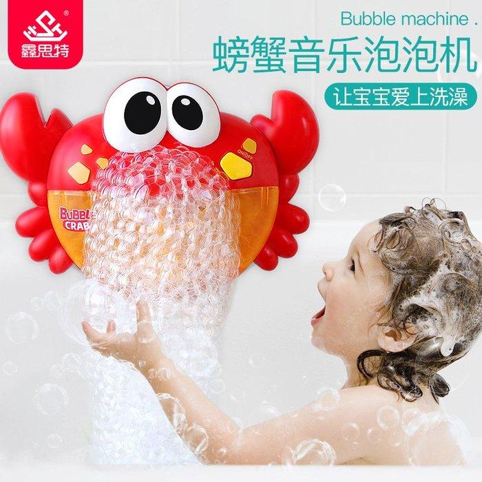 DREAM-泡泡機兒童全自動電動無毒泡泡器寶寶洗澡吐泡泡螃蟹音樂吹泡泡機