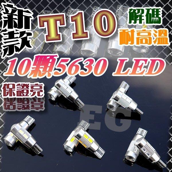 G7D51 解碼 T10 10顆5630 LED  耐高溫 綠光 終極爆亮型燈塔 側燈360度發光 清倉價19元