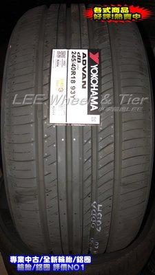 小李輪胎 YOKOHAMA 横濱 V552  205-55-16高性能房車胎 高品質 高操控 全規格 特價 歡迎詢問