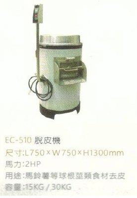 EC-510脫皮機