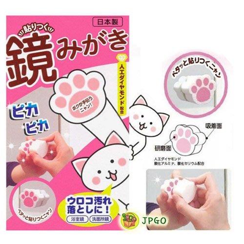【JPGO日本購】日本製 aisen 貓咪肉球 喵掌鏡面水垢汙垢專用海綿#562