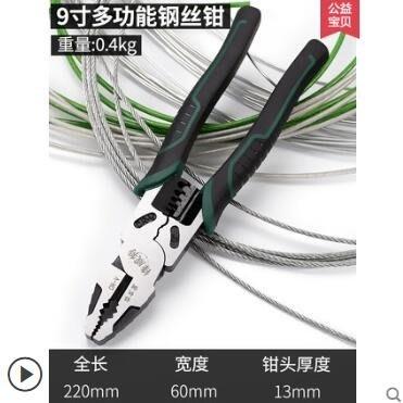 鉗子鋼絲鉗工業級鋼省力電工萬用萬能多功能工具手鉗