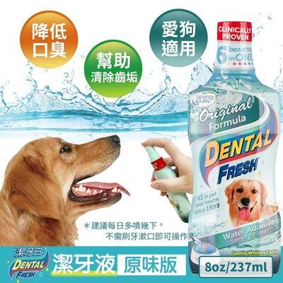 *WANG*美國Dental Fresh潔牙白《犬用-潔牙液(原味版)》8oz