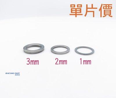 踏板用墊片 1mm 2mm 3mm  可加長踏板軸心長度 做TEST FITTING 單片價 ☆跑的快☆