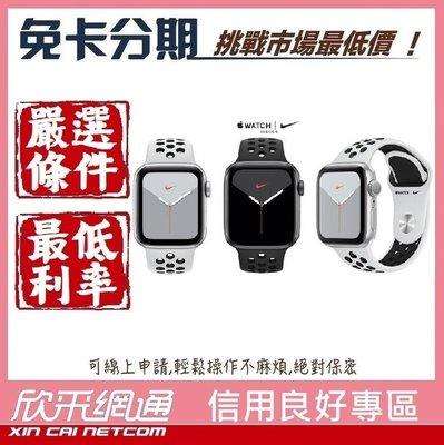 Apple Watch Series 5;40公釐 GPS+LTE 鋁金屬錶殼;Nike【學生分期/無卡分期/免卡分期】