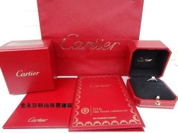 金永珍珠寶鐘錶*Cartier 原廠真品 經典四爪 0.72ct 鉑金鑽戒 求婚 情人節 生日禮物*