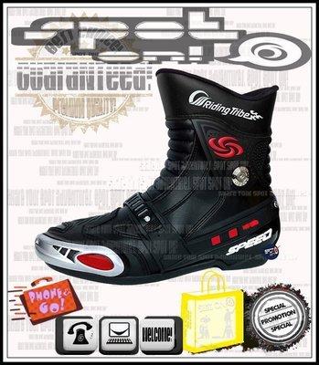Spot ON -優惠好禮 原廠 SPEED PRO BIKER A008款賽車鞋!大尺碼! T-MAX 彩鈦 風火輪