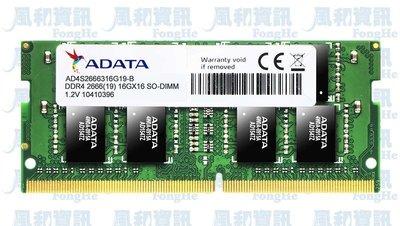 威剛 ADATA DDR4 2666 16G SO-DIMM 筆記型電腦記憶體【風和資訊】 台北市